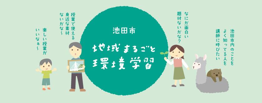 池田市地域まるごと環境学習