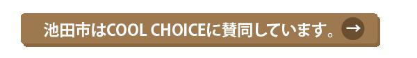 池田市はCOOL CHOICEに賛同しています