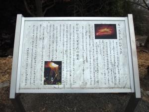 秀望台にある がんがら火の説明(B-2)