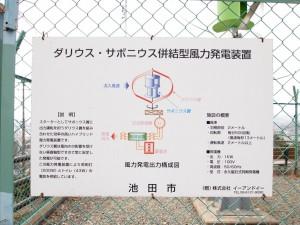 大文字コースにある風力発電装置の説明
