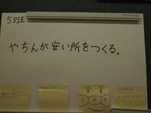阪急わくわくWORK図2
