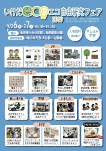 エコ自由研究フェア2019_表_master